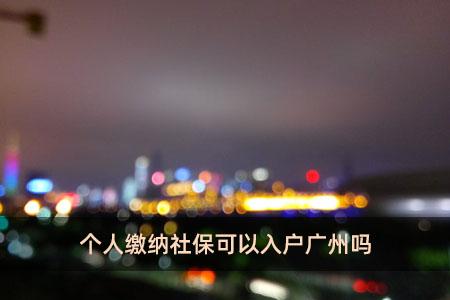 个人缴纳社保可以入户广州吗