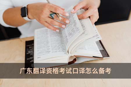 广东翻译资格考试口译怎么备考