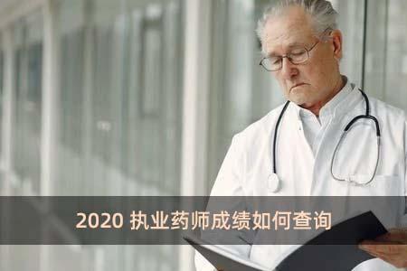 2020执业药师成绩如何查询