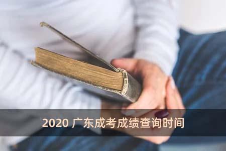 2020广东成考成绩查询时间