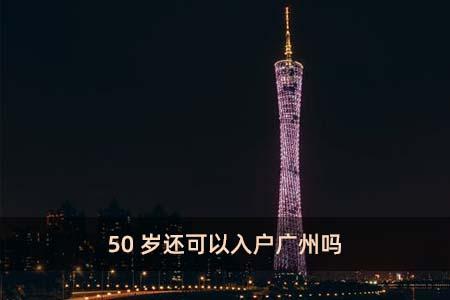 50岁还可以入户广州吗