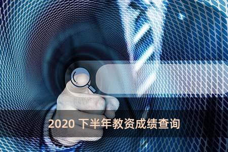 2020下半年教资成绩查询