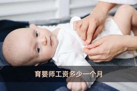 育婴师工资多少一个月