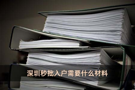 深圳秒批入户需要什么材料