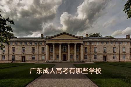 广东成人高考有哪些学校
