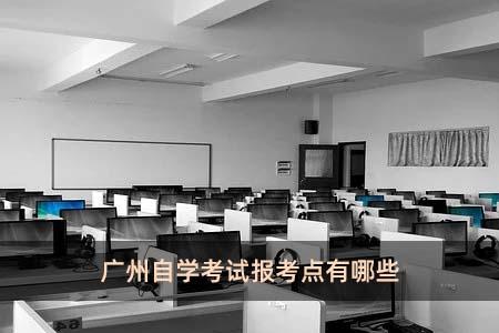 广州自学考试报考点有哪些