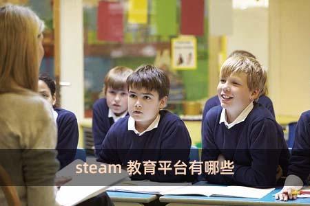 steam教育平�_有哪些
