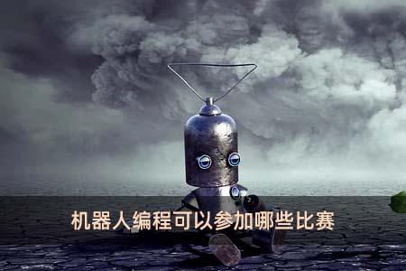 机器人编程可以参加哪些比赛