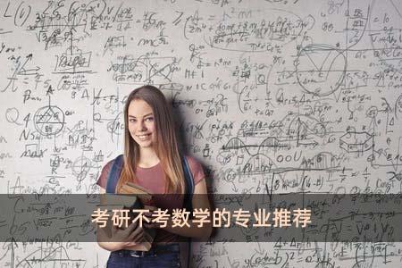 考研不考数学的专业推荐