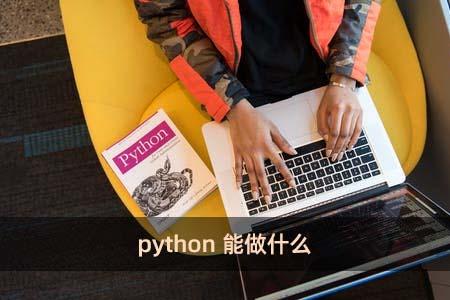 python能做什么