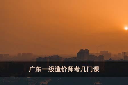 广东一级造价师考几门课