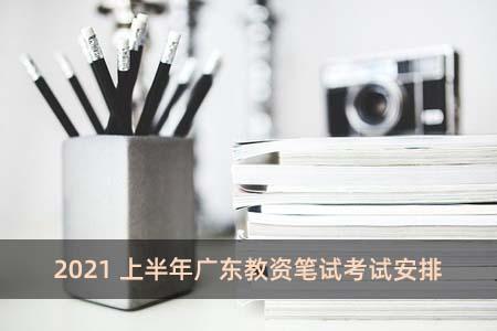 2021上半年广东教资笔试考试安排