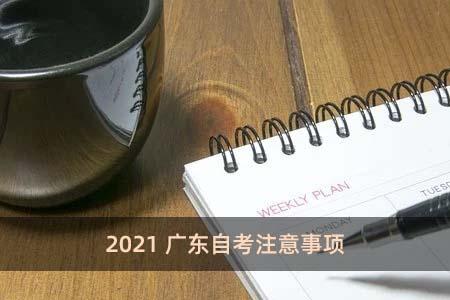 2021广东自考注意事项