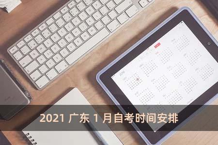 2021广东1月自考时间安排