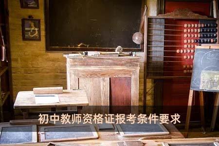 初中教师资格证报考条件要求
