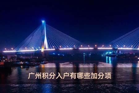 广州积分入户有哪些加分项