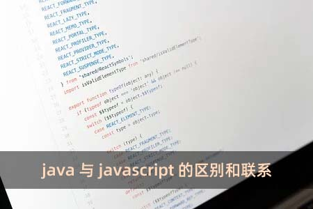 java与javascript的区别和联系