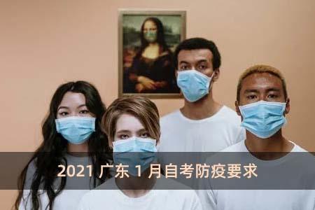 2021广东1月自考防疫要求