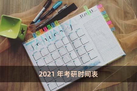 2021年考研时间表