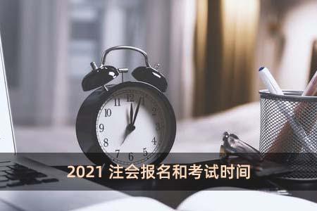 2021注会报名和考试时间