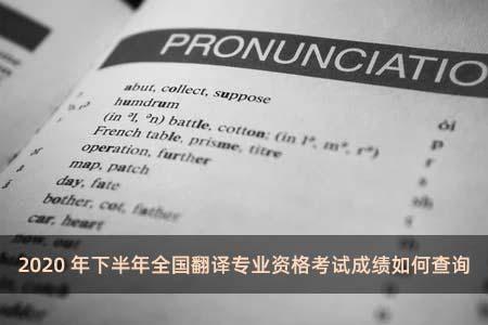 2020年下半年全国翻译专业资格考试成绩如何查询