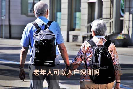 老年人可以入户深圳吗