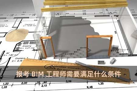 报考BIM工程师需要满足什么条件