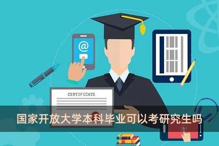 国家开放大学本科毕业可以考研究生吗