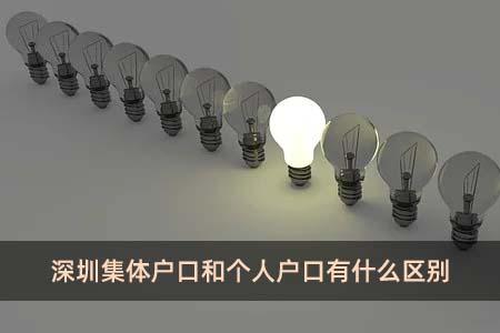 深圳集体户口和个人户口有什么区别