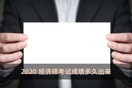 2020经济师考试成绩多久出来