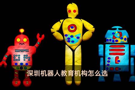 深圳机器人教育机构怎么选