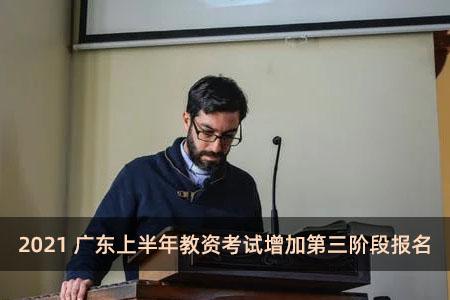 2021广东上半年教资考试增加第三阶段报名