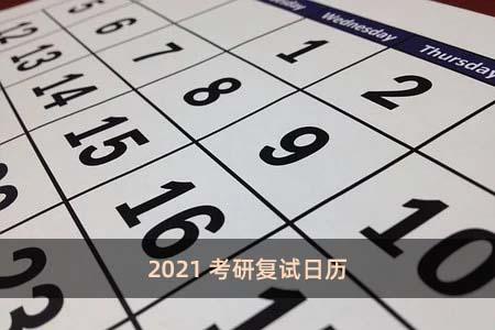 2021考研复试日历
