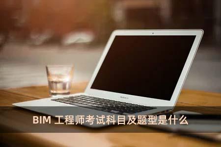 BIM工程���考�科目及ζ �}型是什麽