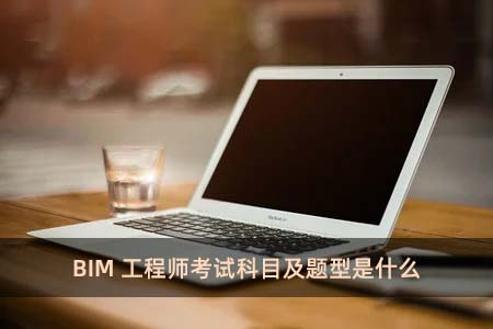 BIM工程师考试科目及题型是什么