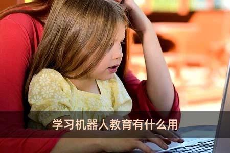 学习机器人教育有什么用