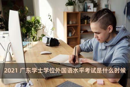 2021广东学士学位外国语水平考试是什么时候