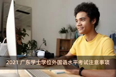 2021广东学士学位外国语水平考试注意事项