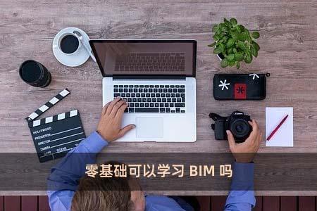 零基础可以学习BIM吗
