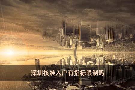 深圳核准入户有指标限制吗
