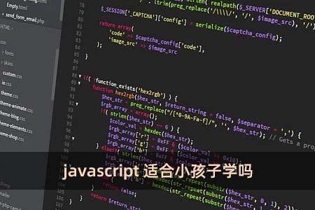 javascript适合小孩子学吗