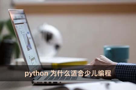 python为什么适合少儿编程