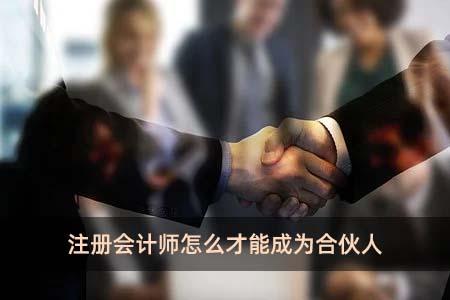 注册会计师怎么才能成为合伙人