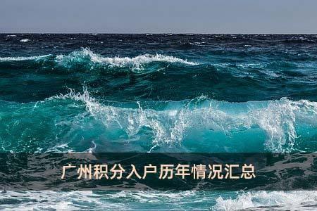 广州积分入户历年情况汇总