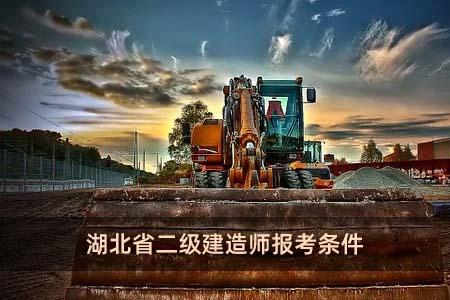 湖北省二级建造师报考条件