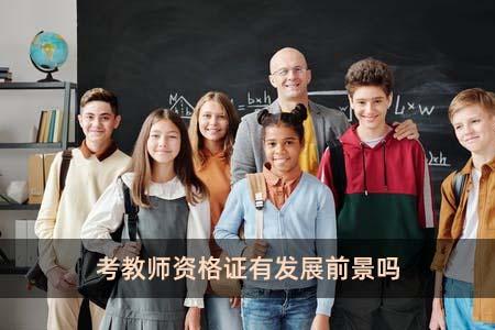 考教师资格证有发展前景吗