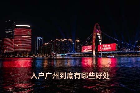 入户广州到底有哪些好处