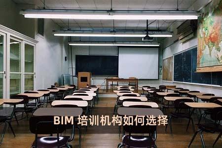 BIM培训机构如何选择