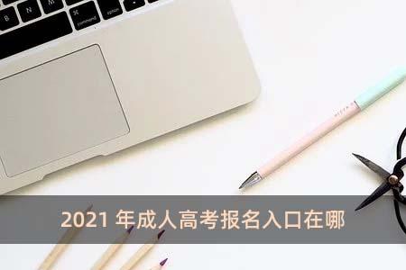 2021年成人高考报名入口在哪