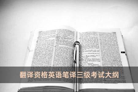翻译资格英语笔译三级考试大纲